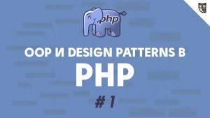 Паттерны проектирования в php
